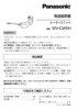 WV-CW5H Operating Instructions (Japanese)
